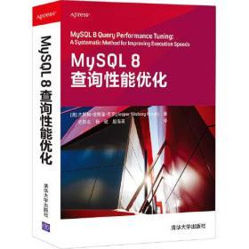 MySQL 8查询性能优化