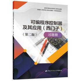 可编程序控制器及其应用(西门子)(第二版)习题册