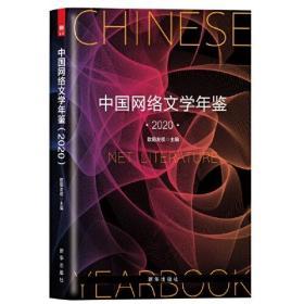 中国网络文学年鉴2020(精装)