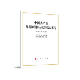 中国共产党尊重和保障人权的伟大实践(2021年6月)