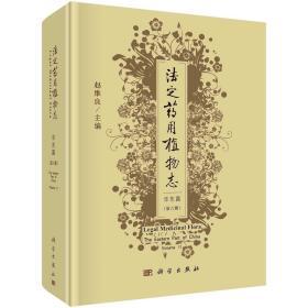 法定药用植物志华东篇第六册