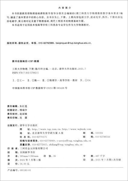 工科大学物理(下册)