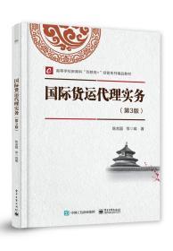 国际货运代理实务(第3版)