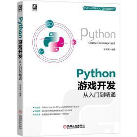 Python游戏开发从入门到精通