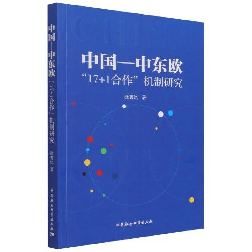 """中国—中东欧""""17+1合作""""机制研究"""