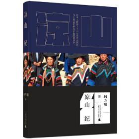 中国当代随笔作品集:凉山记