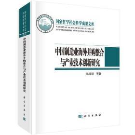中国制造业海外并购整合与产业技术创新研究