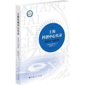 上海科创中心实录(2014-2020) 上海市地方志办公室 编;张聪慧 出版社上海人民出版社  9787208170797