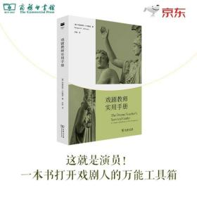 戏剧教师实用手册(戏剧教育丛书)