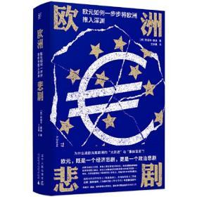 欧洲悲剧:欧元如何一步步将欧洲推入深渊