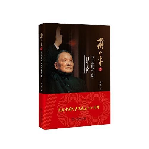 邓小平与中国共产党百年历程