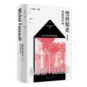 性经验史(第四卷)--肉欲的忏悔