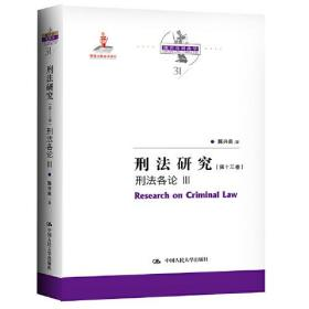 刑法研究(第十三卷)刑法各论 Ⅲ(陈兴良刑法学;国家出版基金项目)