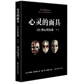 心灵的面具(101种心理防御第2版)
