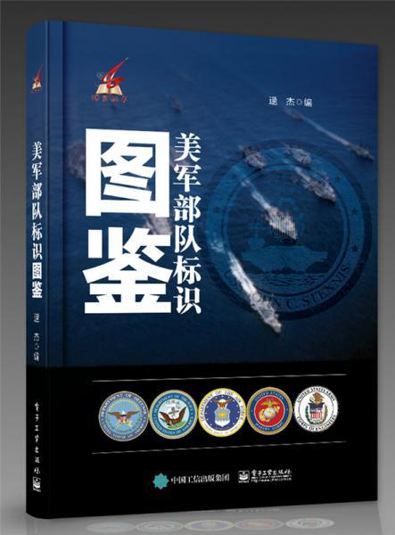 美军部队标识图鉴