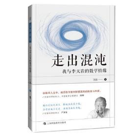走出混沌:我与李天岩的数学情缘