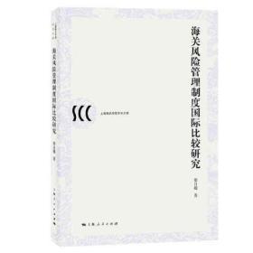 海关风险管理制度国际比较研究  廖日卿 著 上海人民出版社 9787208169159