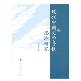 现代中国文学寻根思潮研究
