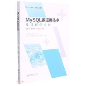 MySQL数据库技术及其医学应用