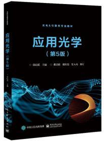 【仟】应用光学 第5版9787121410710