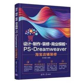 设计+制作+装修+商业模板+PS+Dreamweaver淘宝店铺装修
