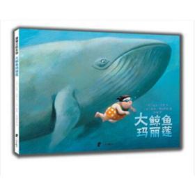 大鲸鱼玛丽莲  给那些经常嘲笑别人的孩子,或是遭到嘲笑的孩子
