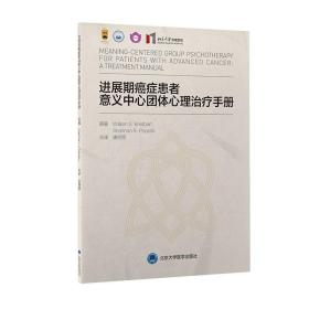 进展期癌症患者意义中心团体心理治疗手册