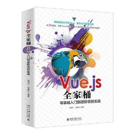Vue.js全家桶零基础入门到进阶项目实战