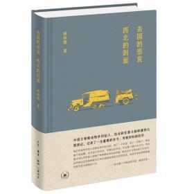 杨钟健游记:去国的悲哀西北的剖面