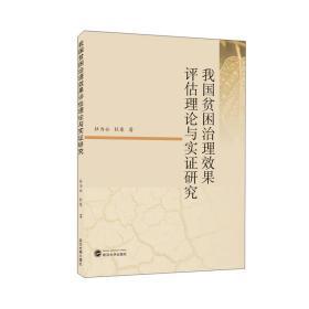 我国贫困治理效果评估理论与实证研究  杜为公、杜康 著  武汉大学出版社 9787307214064