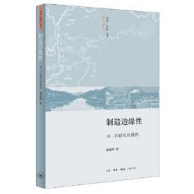 制造边缘性(10-19世纪的湘西)/历史田野丛书