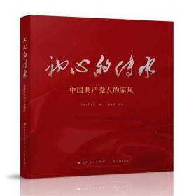 初心的传承——中国共产党人的家风