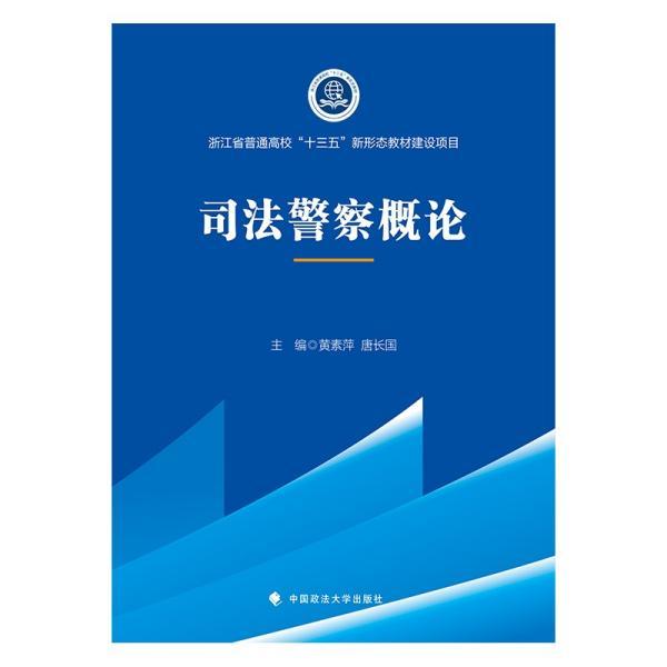 2021版司法警察概论黄素萍高职院校司法警务专业系列教材中国政法大学出版社