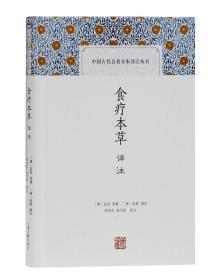 食疗本草译注/中国古代名著全本译注丛书