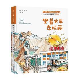 """全新正版  """"可爱的中国""""地理科学绘本系列•坐着火车去拉萨"""