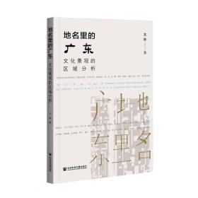 地名里的广东(文化景观的区域分析)