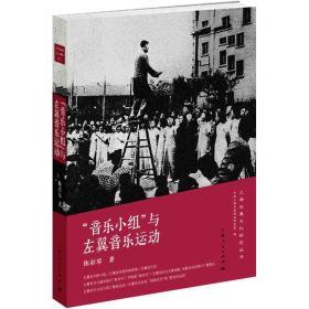 音乐小组与左翼音乐运动 陈彩琴 2021年06月出版 上海人民出版社  9787208167742