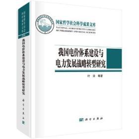 我国电价体系建设与电力发展战略转型研究