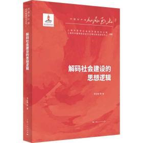 解码社会建设的思想逻辑  李友梅 著 上海人民出版社  9787208170650