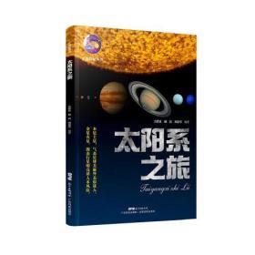 太阳系之旅(宇宙探秘丛书)