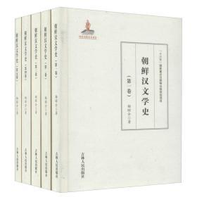 朝鲜汉文学史(1-5) 文艺其他 杨昭全