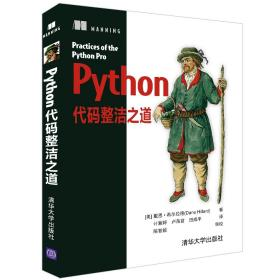 Python代码整洁之道