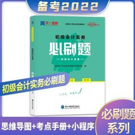 初级会计职称2022教材配套必刷题:初级会计实务