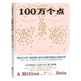 100万个点(精)