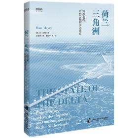 荷兰三角洲:城市发展、水利工程和国家建设