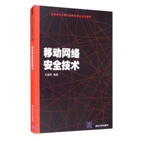 移动网络安全技术()
