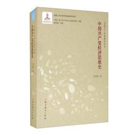 中国共产党经济思想史