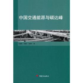 中国交通能源与碳达峰
