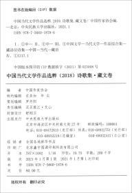 中国当代文学作品选粹.2018.诗歌集(藏文卷)