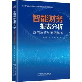 智能财务报表分析:应用技巧与案例解析(手把手教你操作智能财务分析软件,快速准确地完成分析报告)